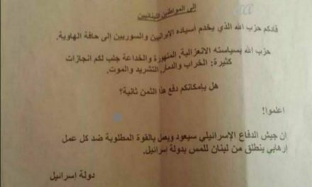8-27-19 UNCONFIRMED REPORTS OF IDF DROPPING LEAFLETS IN LEBANON PREPARING PEOPLE FOR WAR!